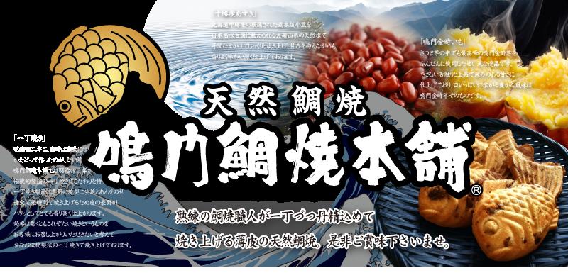 鳴内鯛焼本舗 天然たいやき>