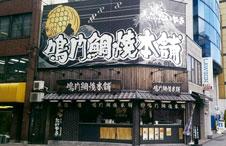 鳴門鯛焼本舗 蒲田駅前店>